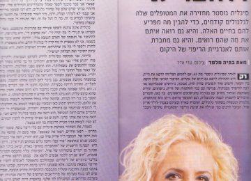כתבה על סיגלית- עיתון לאישה